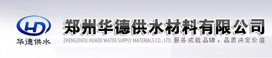 郑州华德耐磨材料有限公司